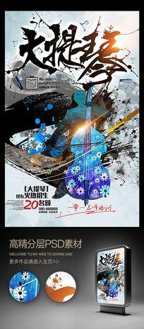 水墨中国风大提琴培训招生海报