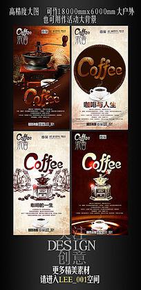 咖啡馆海报模版