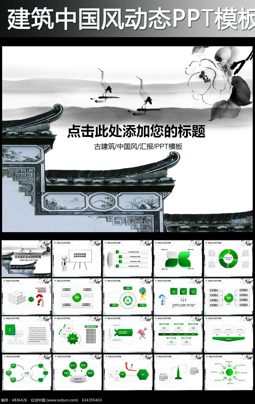 标签:中国风ppt 建筑ppt 房地产ppt 房介 中国传统文化ppt 水墨 图表