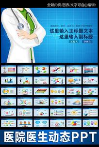 医生医院医疗医药代表汇报动态PPT