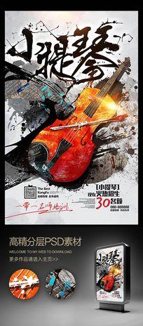 艺术水彩风小提琴培训招生宣传单