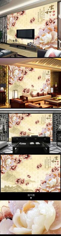 玉雕牡丹家和富贵电视背景墙