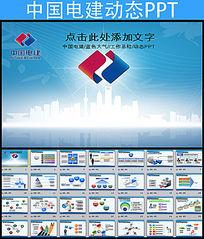 中国电力建设电建集团公司工作汇报PPT模板