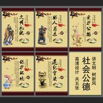 中国风社会公德展板设计