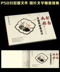 中国风水墨横版画册封面模板