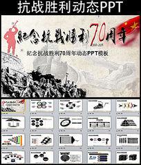 中国风水墨抗战胜利七十周年PPT模板