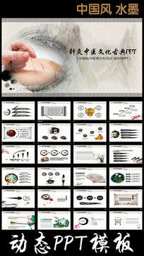 中国风中医针灸视频动态PPT模板