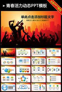 中国好声音歌唱艺术会议报告展示ppt模板