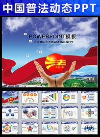 中国普法工作报告动态PPT模板