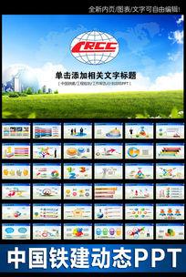 中国铁建集团公司工作计划扁平化PPT