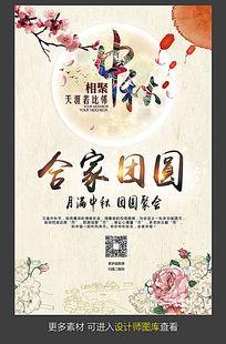 中秋节合家团圆宣传海报模板