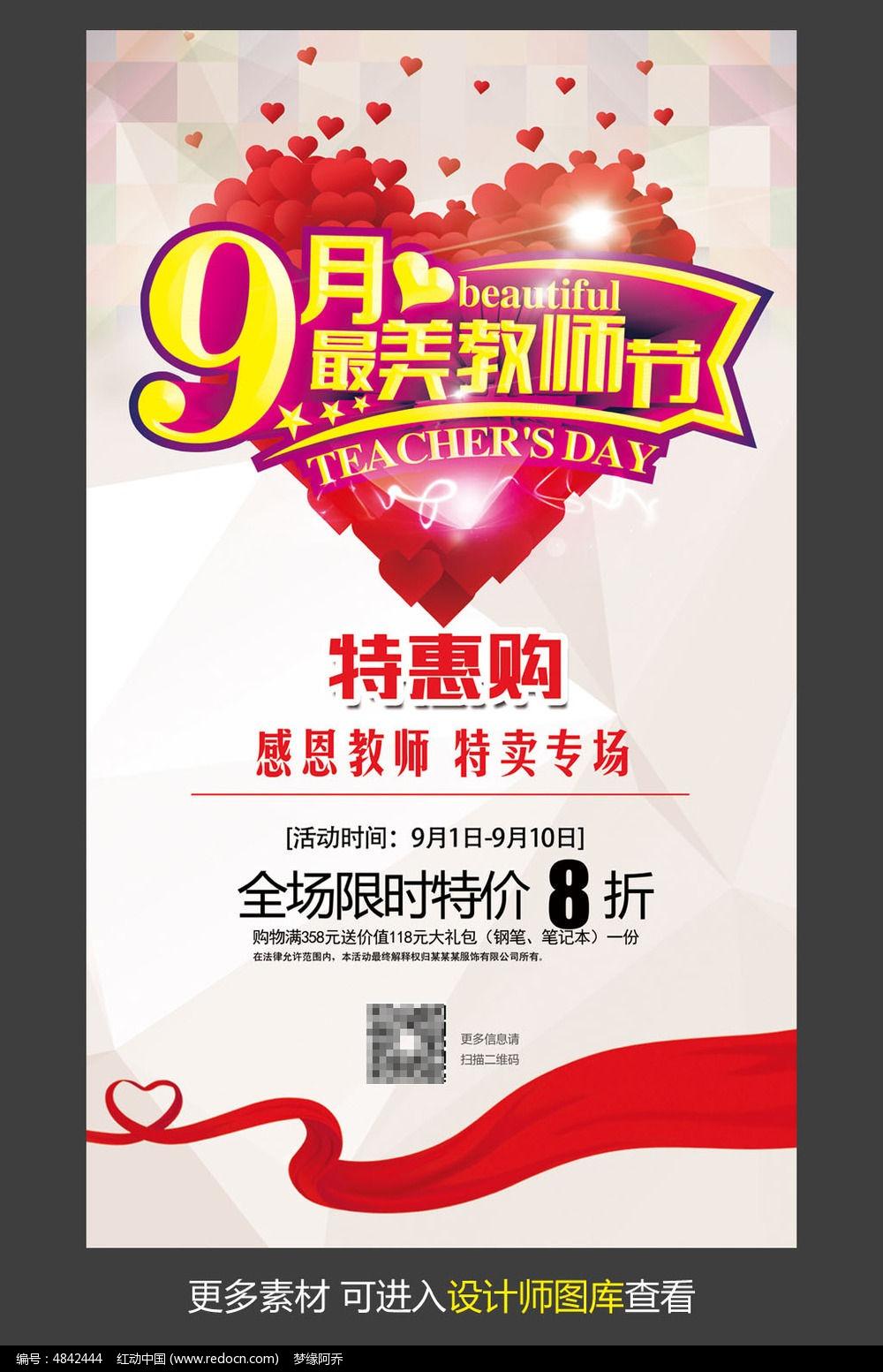 最美教师节活动海报模板