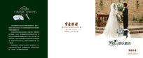 宝庆银楼宣传折页设计PSD源文件