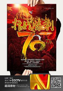 大气抗战胜利70周年海报设计