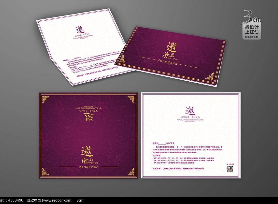 高贵紫色烫金边邀请函设计图片