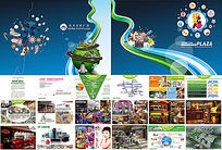 购物中心宣传画册