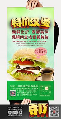 汉堡店海报
