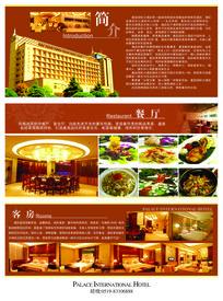 皇廷国际大酒店宣传页设计PSD源文件