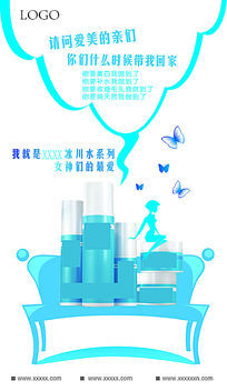 化妆品公司招募海报