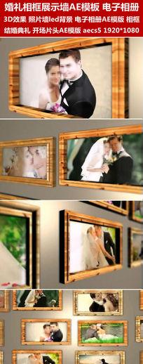 婚礼相框展示墙AE模板照片墙电子相册