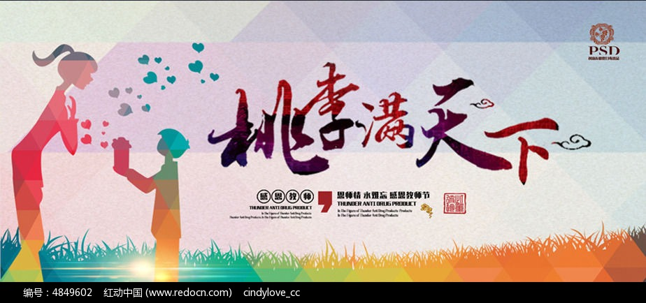教师节桃李满天下宣传海报设计图片