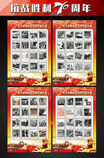 纪念抗日战争胜利70周年图片展板