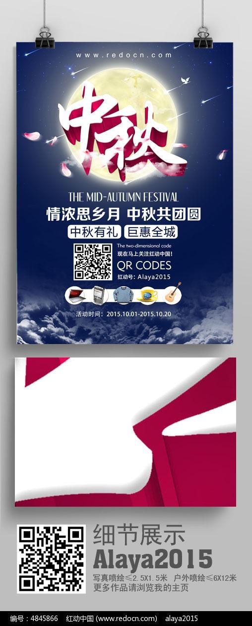 红动网提供海报设计蓝色原创素材下载,您当前访问大气主题是钢筋作品精品加工厂v蓝色组织设计图片
