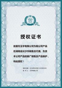 蓝色授权证书模板下载