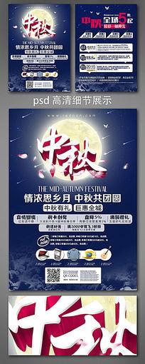 蓝色中秋节促销宣传单