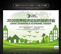 绿色环保低碳公益展板海报设计