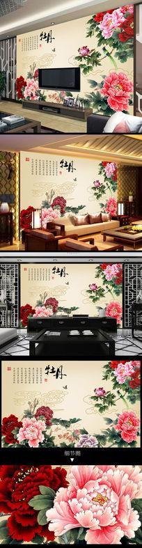 牡丹颂花鸟祥云中式电视背景墙