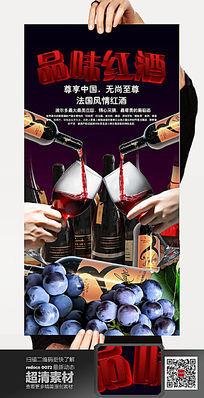 品味红酒海报