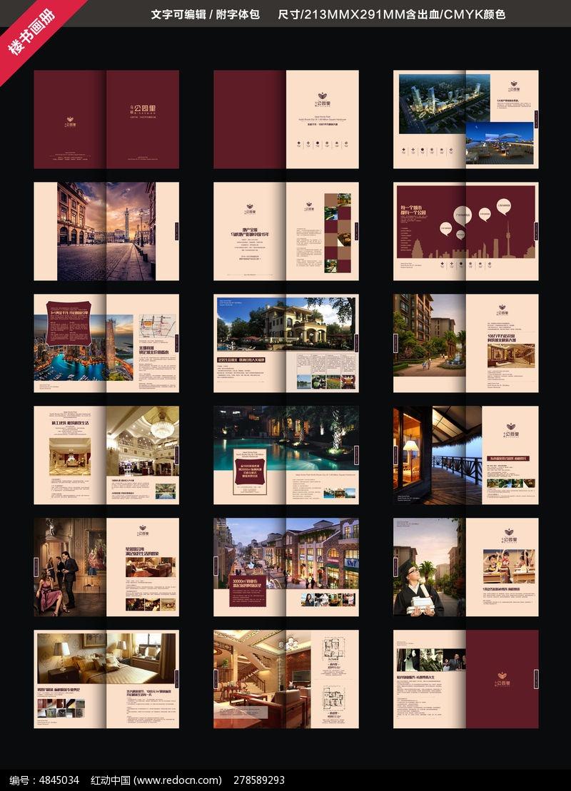 楼书 房地产楼书 房地产画册 商业地产楼书 画册 别墅楼书 欧式建筑