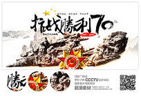 水墨抗战胜利70周年宣传展板