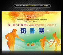 校园乒乓球比赛体育运动竞技展板海报设计