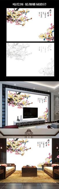 雅室兰香工笔玉兰彩雕背景墙路径生产图