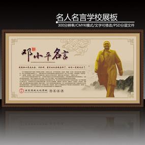 中国风古典邓小平名言展板模板