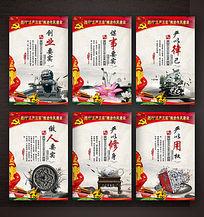 中国风红色文化三严三实作风建设展板