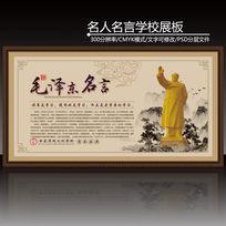 中国风毛主席名言警句学校展板设计