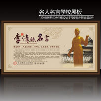 中国风学校李清照名言展板psd模板下载