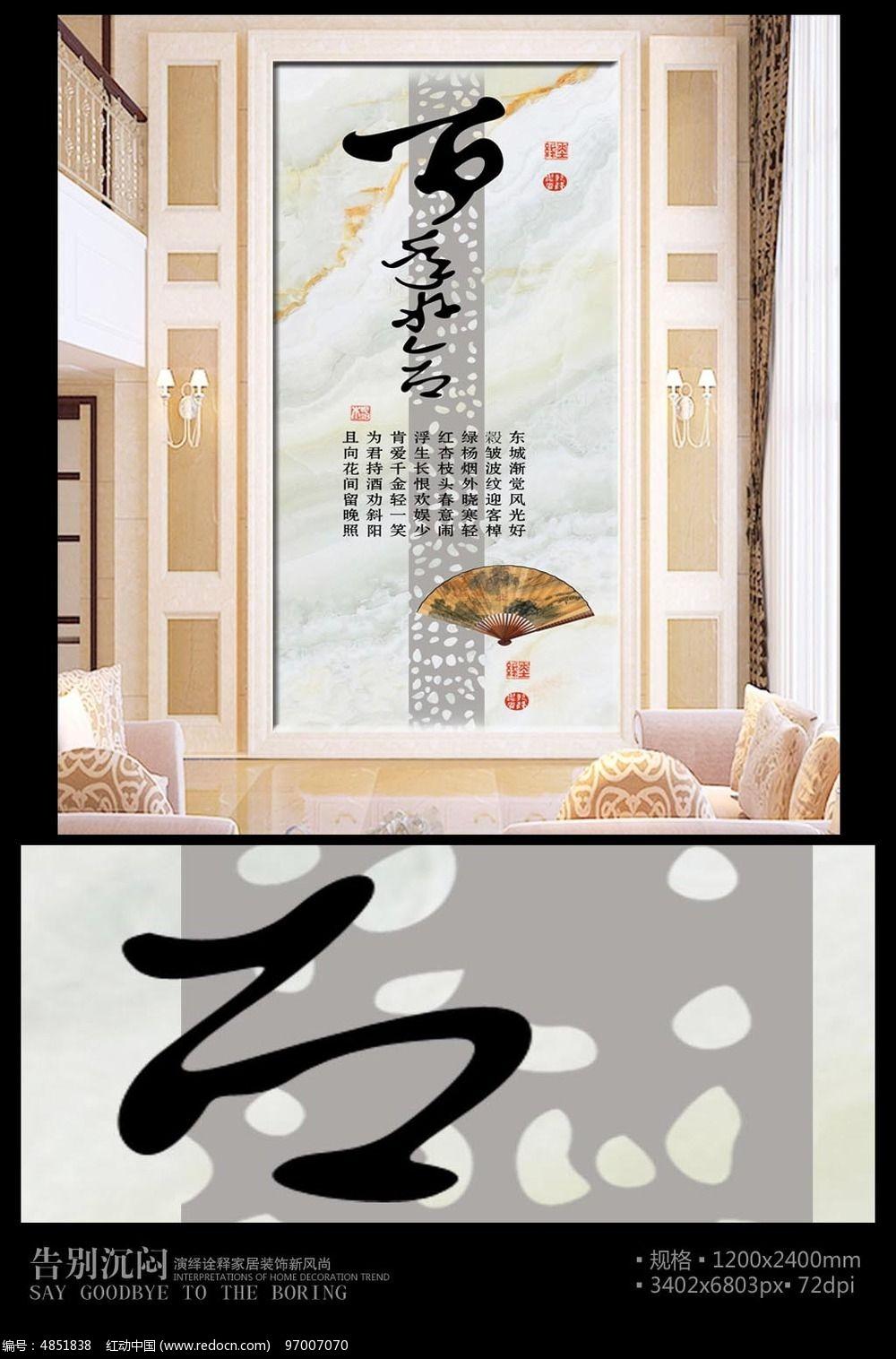 中式古典诗词玄关背景墙图片