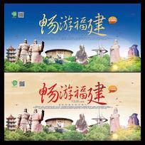 福建旅游宣传海报设计