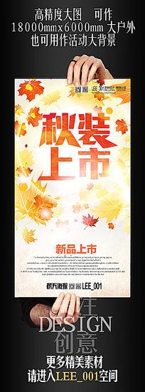 秋装上市活动促销海报模版