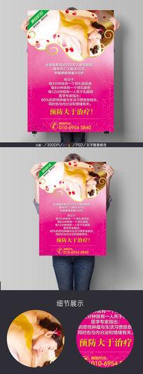 预防乳腺癌美容院海报设计