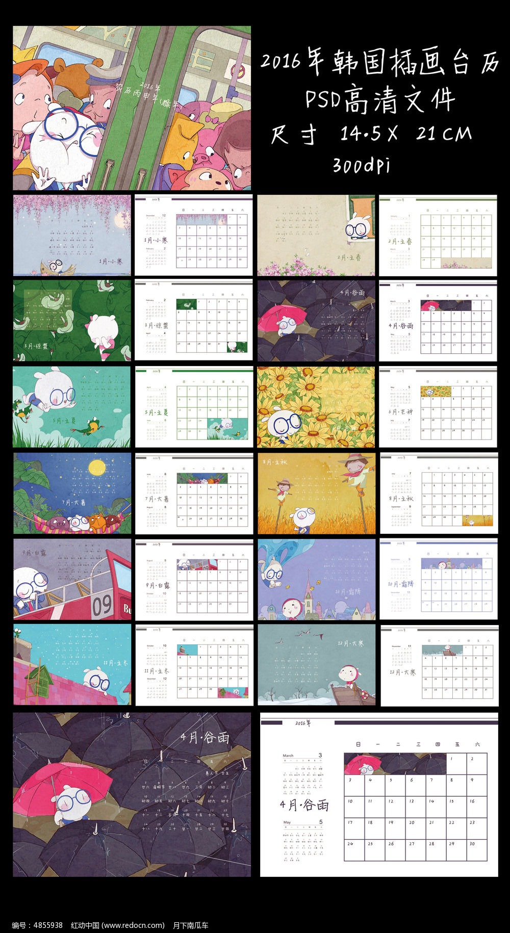 2016韩国可爱卡通插画台历