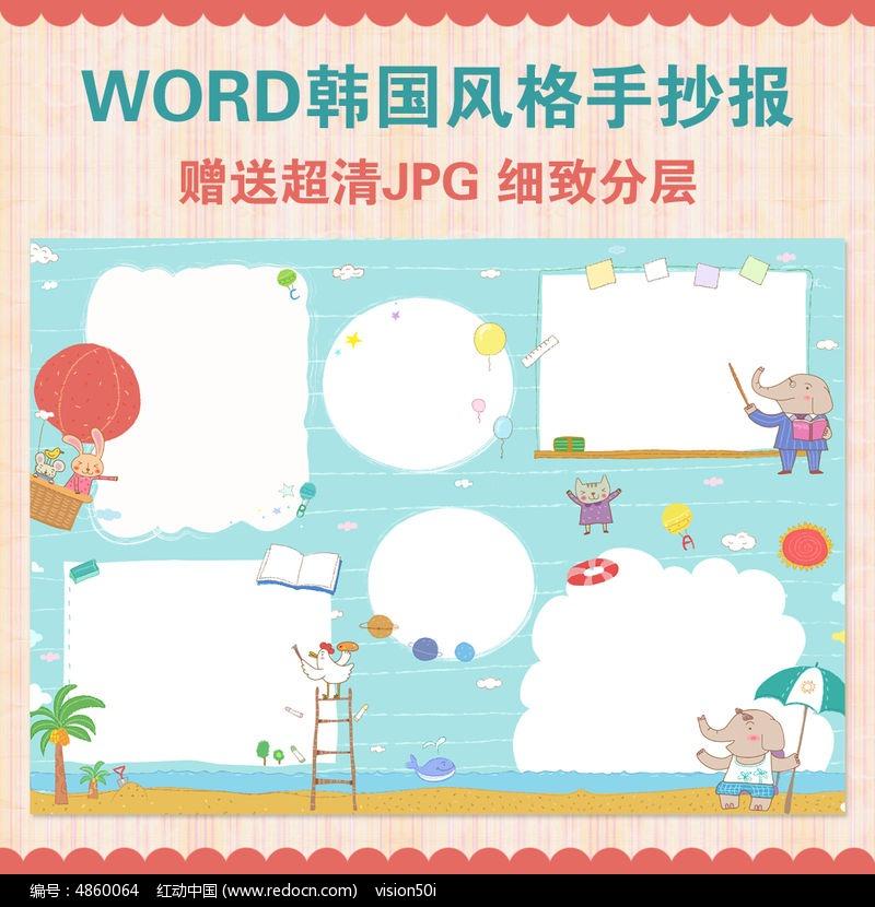 word电子小报模板下载