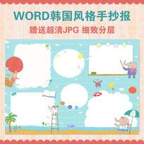 小学生电子小报模板免费图片