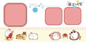 QQ表情之可爱卡通莫朗兔 宝宝相册 PSD