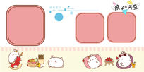 QQ表情之可爱卡通莫朗兔 宝宝相册