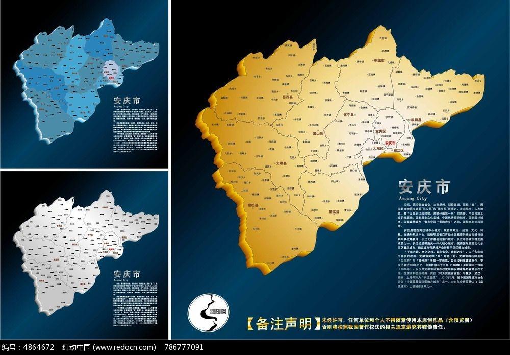 安庆市行政地图ai素材下载